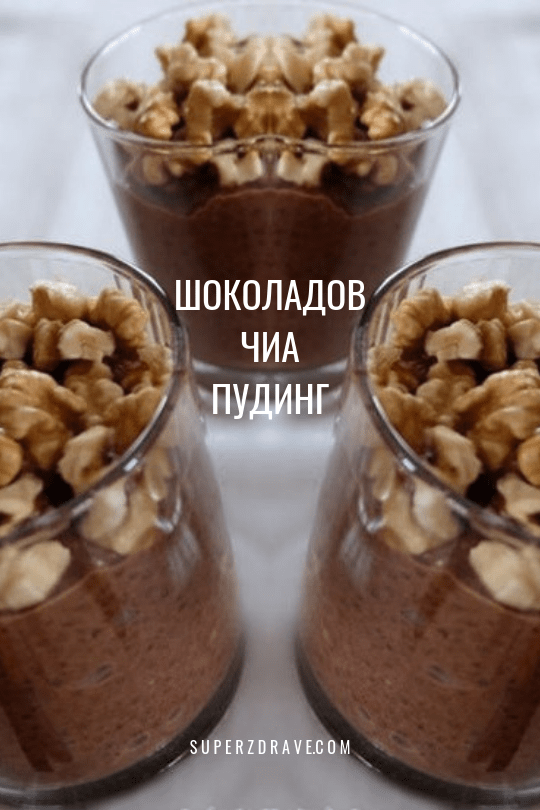 Шоколадов чиа пудинг - финална снимка