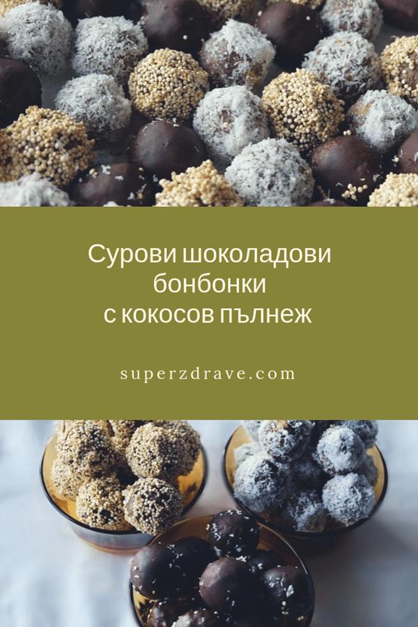 Сурови шоколадови бонбони с кокосов пълнеж - финална снимка