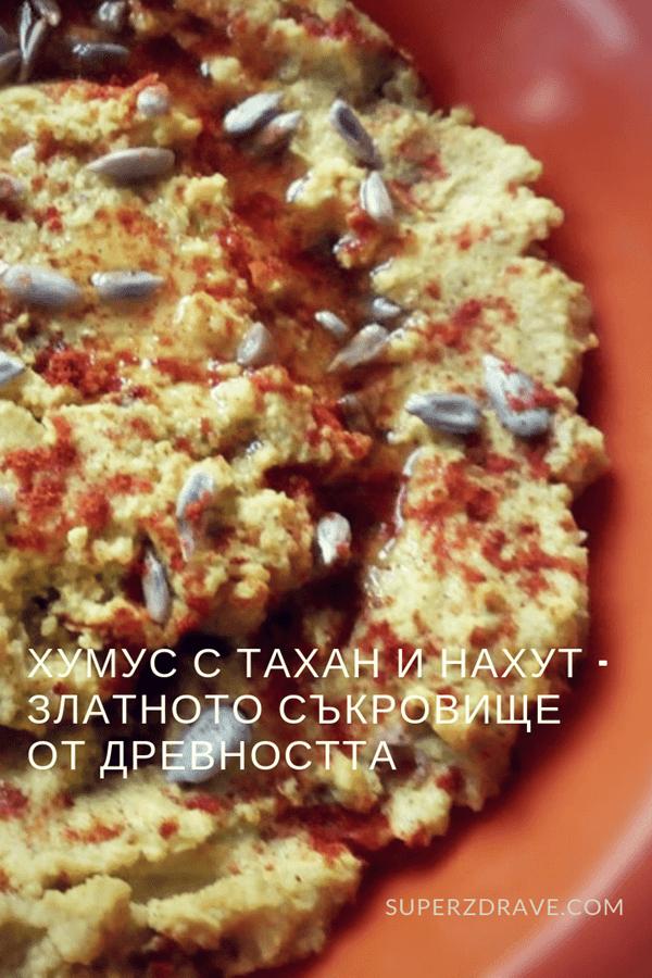 Хумус с тахан и нахут - финална снимка