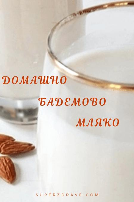 Домашно бадемово мляко - финална снимка