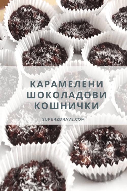 Карамелени шоколадови кошнички