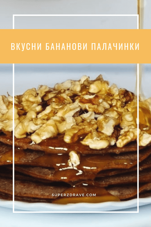 Вкусни бананови палачинки