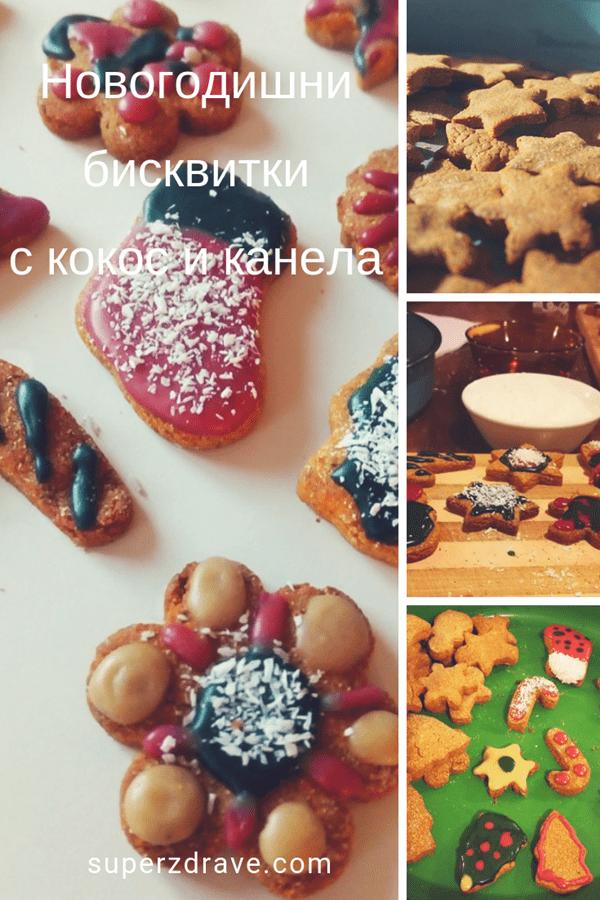 Новогодишни бисквитки - финална снимка