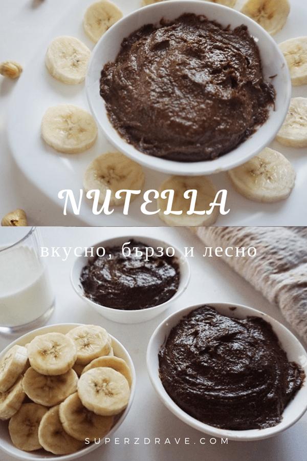 Nutella - финална снимка
