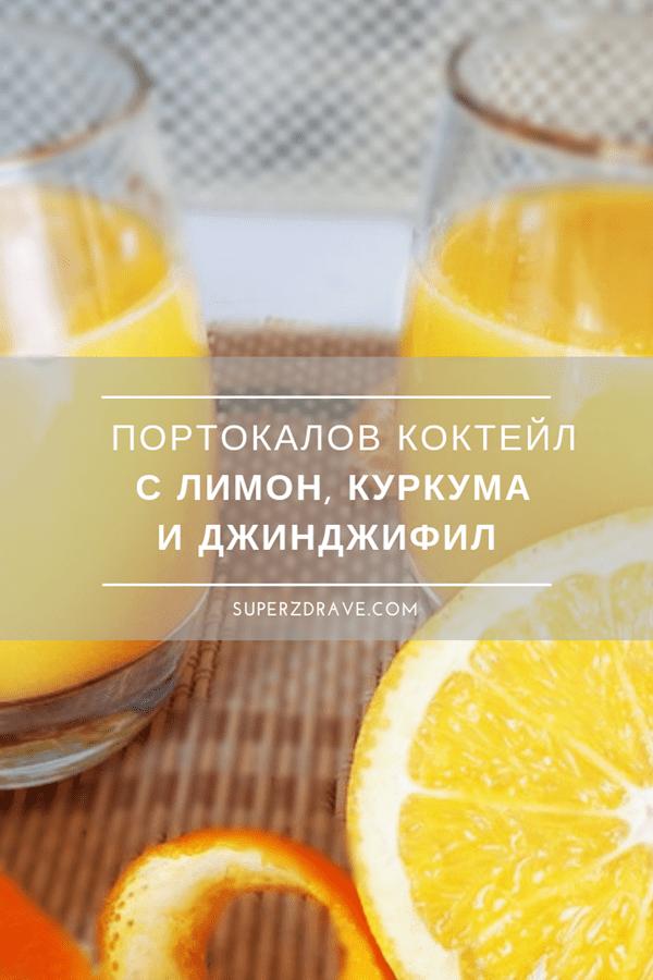 Портокалов коктейл с лимон, куркума и джинджифил - финална снимка