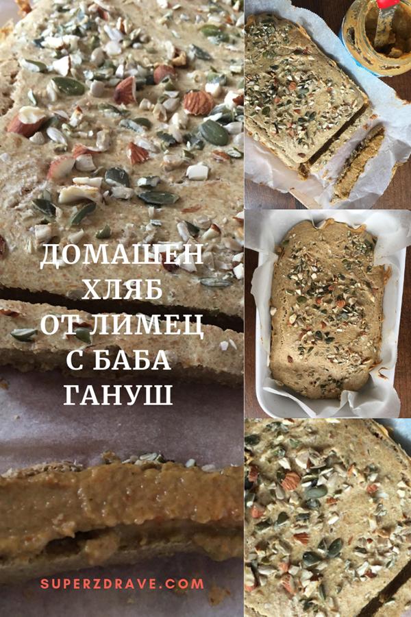 Хляб от лимец - финална снимка