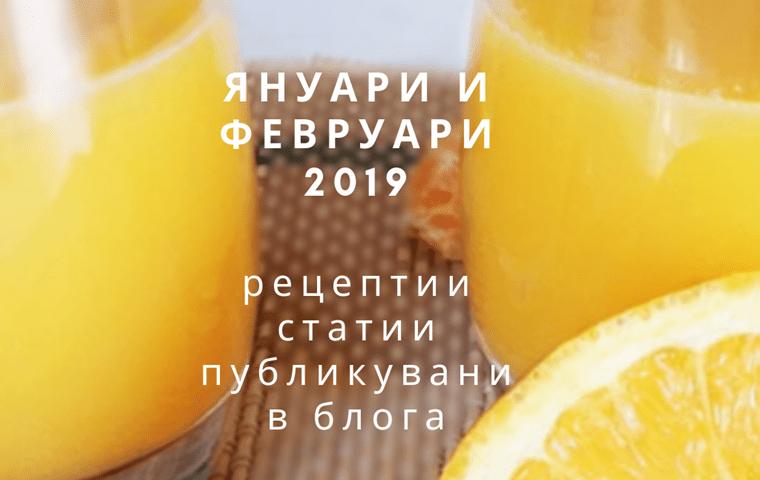 Рецептите и статиите през януари и февруари 2019 (поглед отблизо)
