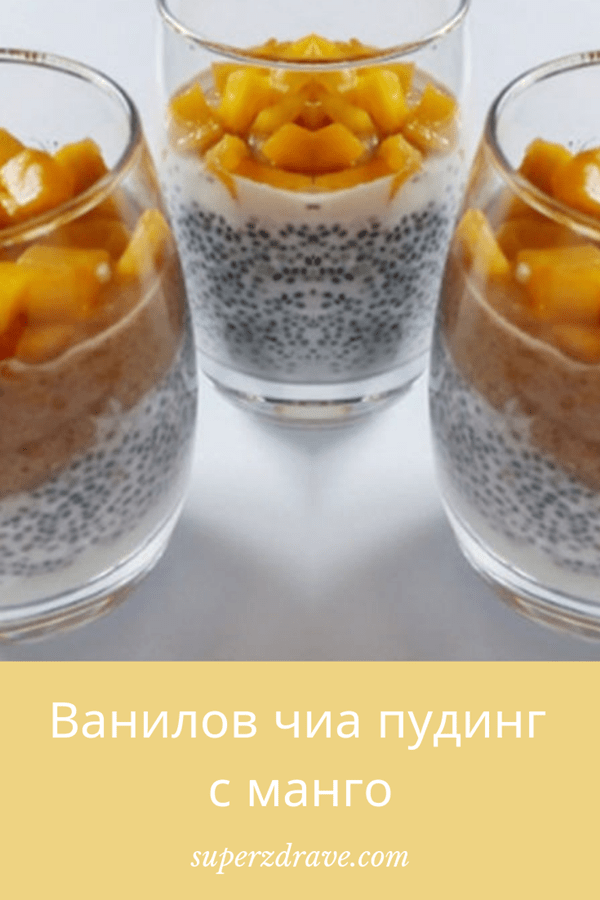Ванилов чиа пудинг с манго - финална снимка