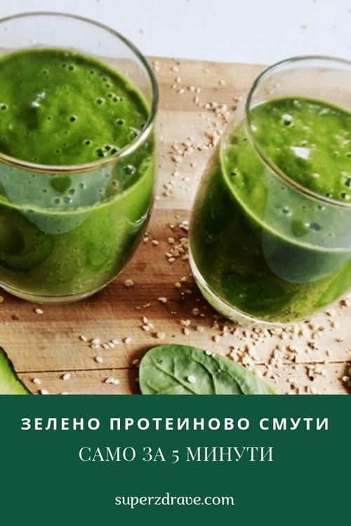 Зелено протеиново смути - финална снимка