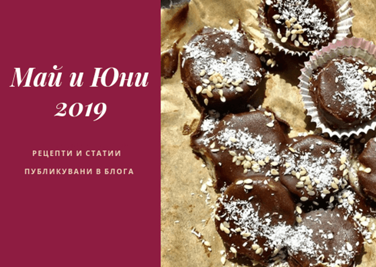 Обзор на рецептите и статиите през май и юни 2019