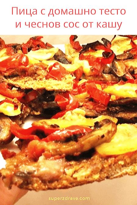 Пица с домашно тесто и чеснов сос от кашу 3
