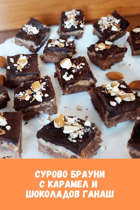 Сурово брауни с карамел и шоколадов ганаш - финална снимка