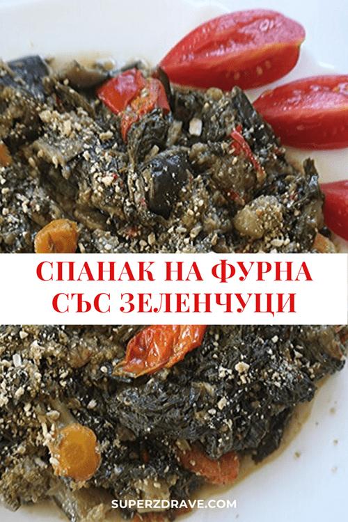 Спанак на фурна със зеленчуци