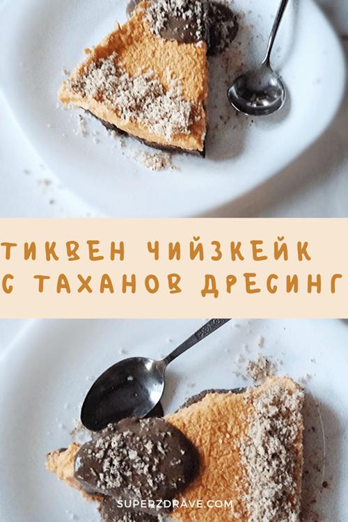 Тиквен чийзкейк - финална снимка