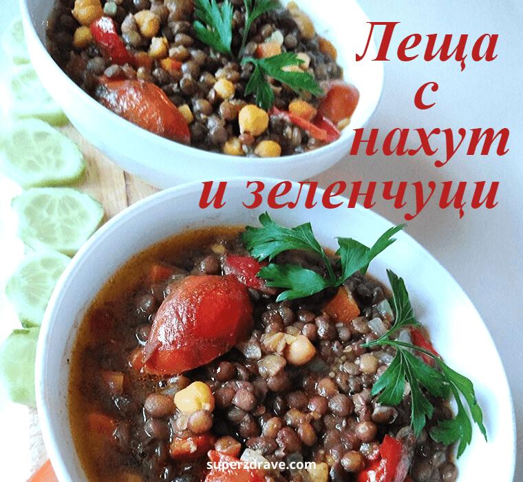 Вкусна леща с нахут и зеленчуци
