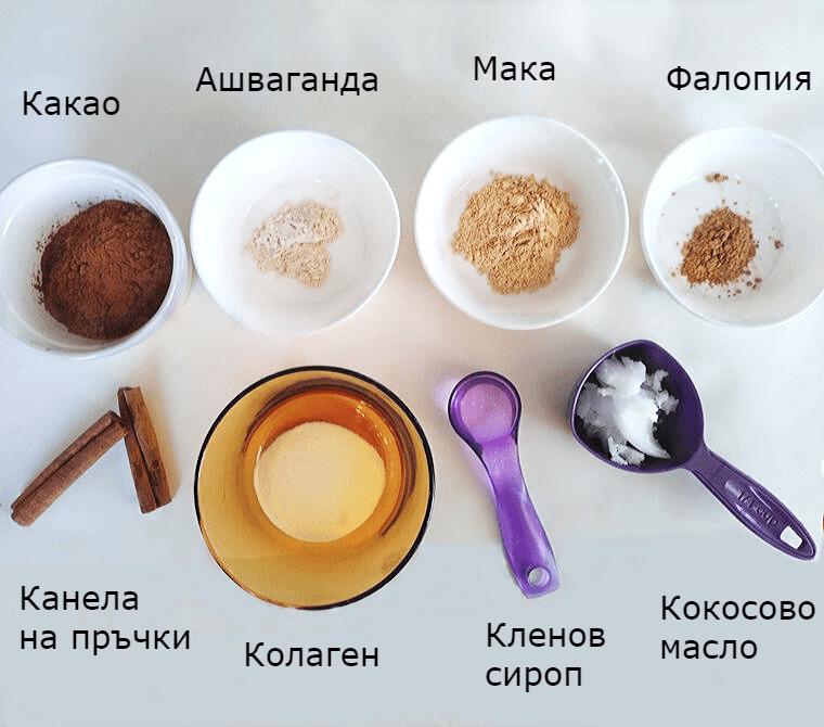 съставките за здравословна напитка а адаптогени