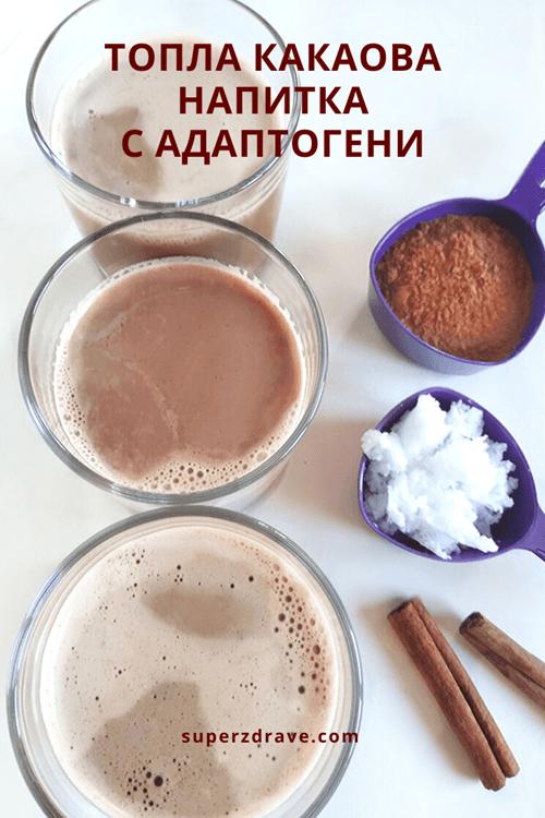 Топла какаова напитка