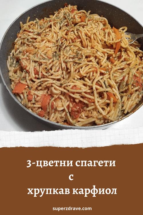 3-цветни спагети с хрупкав карфиол - финална снимка