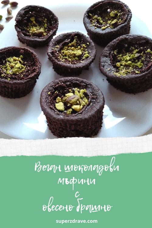 Веган шоколадови мъфини с овесено брашно - финална снимка