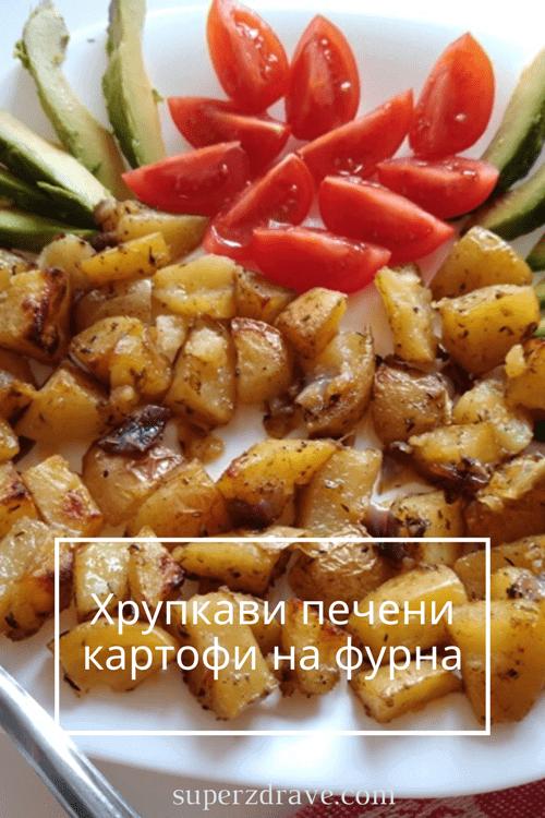 Хрупкави печени картофи - финална снимка