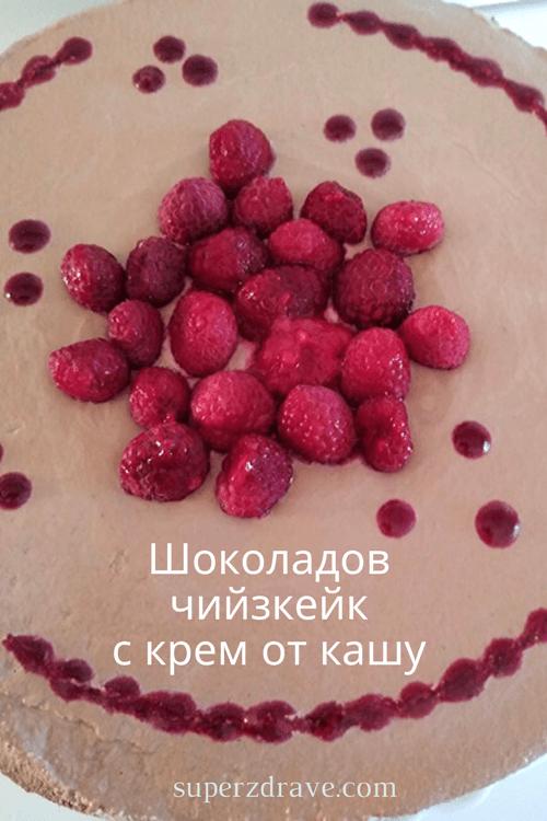 Шоколадов чийзкейк с крем от кашу - финална снимка