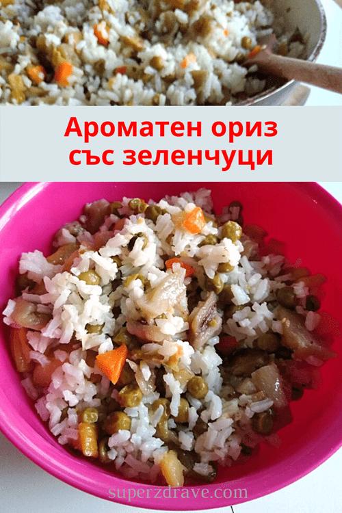 Ориз със зеленчуци - финална снимка