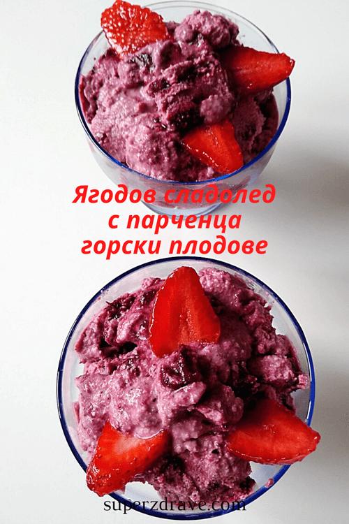 Ягодов сладолед с горски плодове - финална снимка