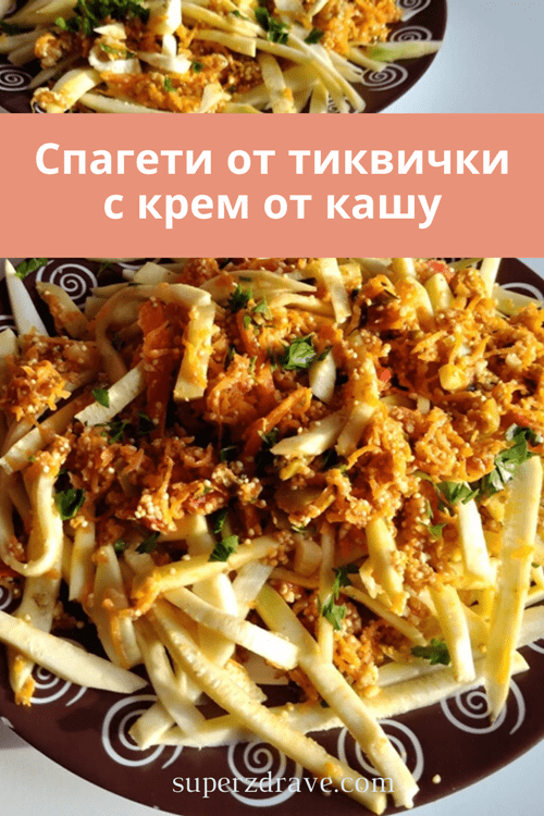 Спагети от тиквички - финална снимка