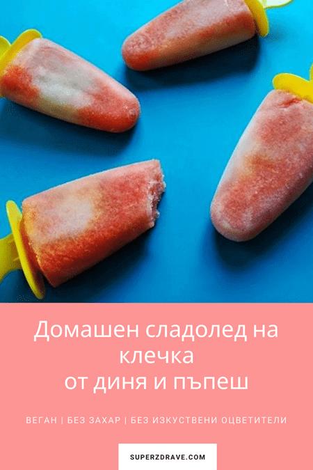 Домашен сладолед на клечка от диня и пъпеш - финална снимка