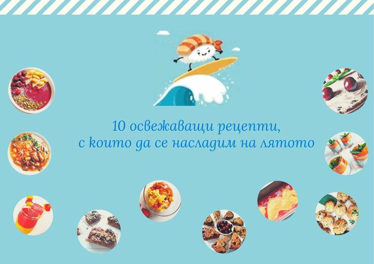 10 освежаващи рецепти за лятото