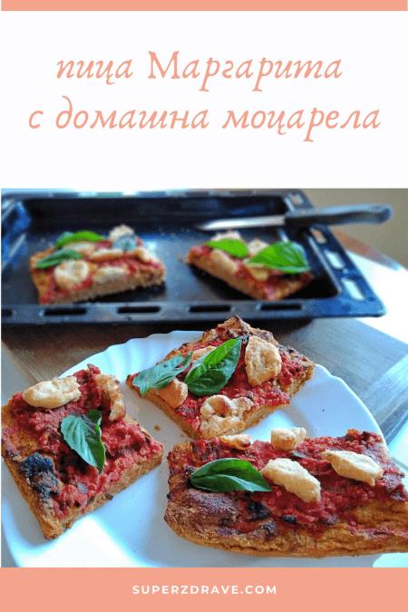 финална снимка на нарязаната пица