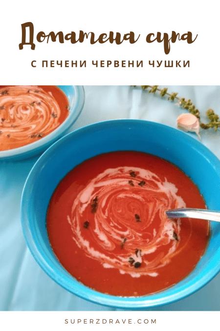 финална снимка на доматената супа