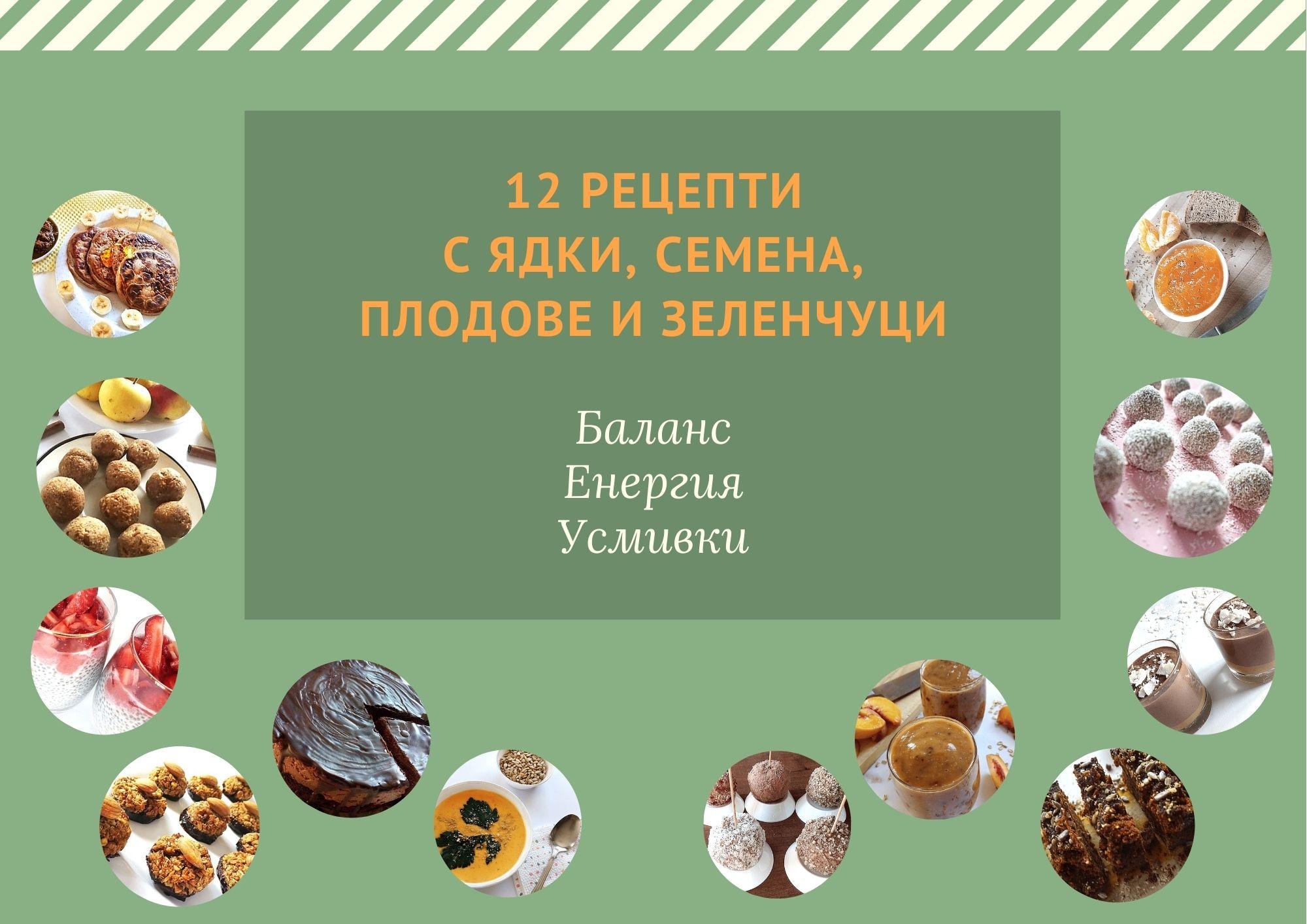 безплатна електронна книга с 12 вкусни веган рецепти