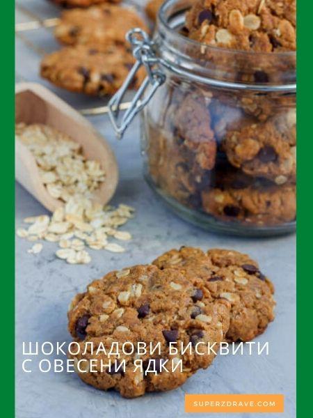 Шоколадови бисквити с овесени ядки - финална снимка
