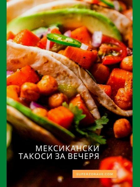 мексикански такоси за вечеря - финална снимка