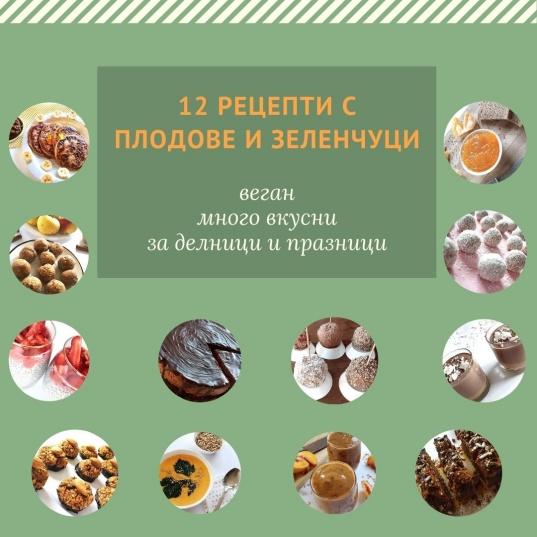 12 вкусни веган рецепти